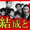 超朗報!TOKIO不仲説はジャニーズ弱体化証拠!SMAP再結成シナリオに好条件!松岡昌宏徹子部屋出演で確信!スマップ解散後…