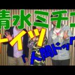 清水ミチコ ナイツ『政治家ネタ自粛週間w』2017/06/29