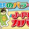【歌ってみた】合唱曲「怪獣のバラード」J-POP風カバー【アニメ MV】