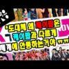 """[일본반응] (강추) """"도대체 왜 J- POP은 K-POP이랑 달리 세계에 안통하는거야 ㅠㅠ??"""" 주제파악 잘하는 일본인들 반응 k-pop vs j-pop reaction"""