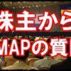 【SMAPスマスマ公開処刑】 謝罪会見に株主総会で 株主と経営陣が異例の陳謝!お詫び会見させたのは最大の間違いでした・・・