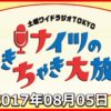 ナイツのちゃきちゃき大放送 2017年08月05日