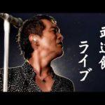 【矢沢永吉】武道館ライブ直前電話インタビュー! 2017年8月30日