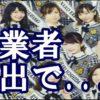 "AKB48、""深刻な事態""で夏の大規模コンサート消滅へ! 生き残るは「チーム8」だけ!?"