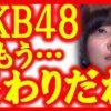 【衝撃】AKB48終焉!唯一生き残るチームとは!乃木坂46に負け、ももクロにも及ばない未来…