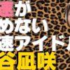 【衝撃】浪速が読めない浪速アイドル渋谷凪咲【NMB48】【AKB48】