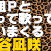 西森プロデューサーとデュエットする渋谷凪咲【NMB48】【AKB48】