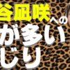 渋谷凪咲への歯が多いいじり【NMB48】【AKB48】