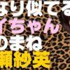 村瀬紗英の激似メイちゃんものまね【NMB48】【AKB48】