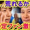 嵐・相葉雅紀の番組出演に、SMAPファンが激怒し、嵐ファンがそれに歯向かう事態に発展!? その背後には、中居正広に対するジャニーズ事務所の思惑が…!?