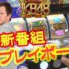 【AKB48勝利の女神】エースをねらえ#01【辻ヤスシ】[必勝本WEB-TV][パチスロ]