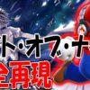 東方Projectの名曲「ナイト・オブ・ナイツ」がマリオメーカーで完全再現!!【スーパーマリオメーカー】#95