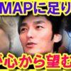 新SMAPの3人には「1つ」足りないモノがある…!? ファンの望みを叶えるために、稲垣吾郎、草なぎ剛、香取慎吾、そして飯島氏が、次に打つ手とは…!?