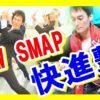 【SMAP】「快進撃!」草なぎ剛がSMAP5人のお揃いジーンズで弾き語り&退所後初CMで披露!今後も目が離せないNEW スマップに中居・木村も続く!?【芸能トレンド大好きch】