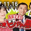 2017 11 16 (木) 清水ミチコとナイツのラジオビバリー昼ズ