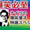 【作業用・睡眠用】【爆笑必至!】ナイツの爆笑漫才 特選スペシャル