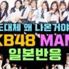 """[일본반응] 일본아이돌 AKB48 MAMA 무대 실시간 반응 """"도대체 왜 나온거야??"""" AKB48 MAMA JAPAN REACTION"""
