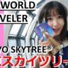 野澤玲奈のNOZAWORLD Traveler ~東京スカイツリー®編~ 〈Tokyo SkyTree®〉 / AKB48[公式]