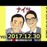 2017 12 30 土曜ワイドラジオTOKYO ナイツのちゃきちゃき大放送 ゲスト:ゲッターズ飯田