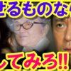 元SMAP・3人に味方した、加藤浩次の身に…!? 稲垣吾郎、草なぎ剛、香取慎吾に対する「不当な扱い」に対して声をあげた加藤を、心配する声が…!?