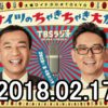 ナイツのちゃきちゃき大放送 2018年02月17日 ゲスト:はなわ(お笑い芸人、ミュージシャン)