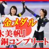 【平昌五輪】女子パシュート金メダル『高木美帆』金銀銅コンプリートwwww【すごいぞ日本!海外の反応】