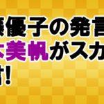 【スカッとする話】安藤優子キャスターの発言を高木美帆がスカッと訂正!<スカッとまつり>