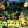 【ポータルナイツ#04】小鳥の楽園!マイクラ風RPGを3人で仲良くプレイ!