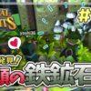 【ポータルナイツ#17】ついに発見!念願の鉄鉱石【マイクラ風RPGを3人で仲良くプレイ】