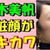 【スピードスケート】高木美帆がバッチリ化粧した顔が想像以上に可愛かった!【みんなの修羅場】