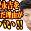 木村拓哉がBGに矢沢永吉を呼んだ裏事情に驚愕‼母と工藤静香の関係よりSMAP愛を優先⁉
