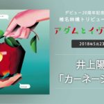 井上陽水 – カーネーション (椎名林檎トリビュート・アルバム『アダムとイヴの林檎』より)