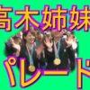 金メダル、高木姉妹の凱旋パレード