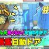 【ポータルナイツ#43】超厳重自動ドア!【マイクラ風RPGを3人で仲良くプレイ】