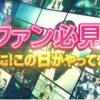 AKB48グループ専用定額制動画配信サービス「AKB48グループ映像倉庫」サービス開始!【配信サービス紹介】/ AKB48[公式]