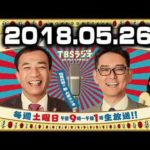 2018.05.26 土曜ワイドラジオTOKYO ナイツのちゃきちゃき大放送 ゲスト:登坂淳一