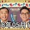 ナイツのちゃきちゃき大放送 2018年05月19日 ゲスト:高橋洋一(漫画家/キャプテン翼)
