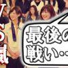 VS嵐にパシュート女子日本代表が登場!平昌五輪金メダリストの本気に二宮和也もびっくり!【ザ・トレンド】