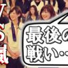 VS嵐にパシュート女子日本代表が登場!菊池彩花の本気に二宮和也もびっくり!【ザ・トレンド】