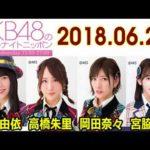 2018.06.27 AKB48のオールナイトニッポン 横山由依・高橋朱里・岡田奈々・宮脇咲良