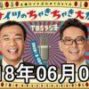 ナイツのちゃきちゃき大放送 2018年06月09日 ゲスト:やついいちろう(芸人/エレキコミック・DJ)