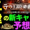 【セブンナイツ】二律の新キャラ何が来るのか予想!テラ王国防衛戦は来週開幕!