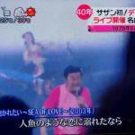 サザンオールスターズがデビュー40年!ライブで名曲25曲を熱唱!