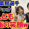 【羽生結弦】 羽生結弦選手が高木菜那選手と2ショット写真!2人とも満面の笑顔w 氷上の天使 #yuzuruhanyu