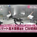 スケート高木菜那 CM初挑戦メイキング映像