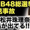 【AKB48総選挙】放送事故…1位松井珠理奈「鼻毛出てる」「鼻くそみえた」【macaroni CH】