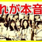 AKB48の匿名アンケートがヤバイwww これがメンバーの素直な本音!?【閲覧注意】