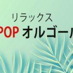 リラックスJ-POPオルゴールメドレー – 癒しオルゴールBGM – 睡眠用BGM – 赤ちゃんにも!