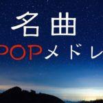 名曲J-POPピアノメドレー – 癒しBGM – 勉強用BGM – 作業用BGM – ゆったりピアノBGMでリラックス!