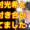KOKIの彼氏に木村拓哉がした〝ある質問〟にSMAPファンの涙が止まらない…【実況!パワフル芸能NEWS】